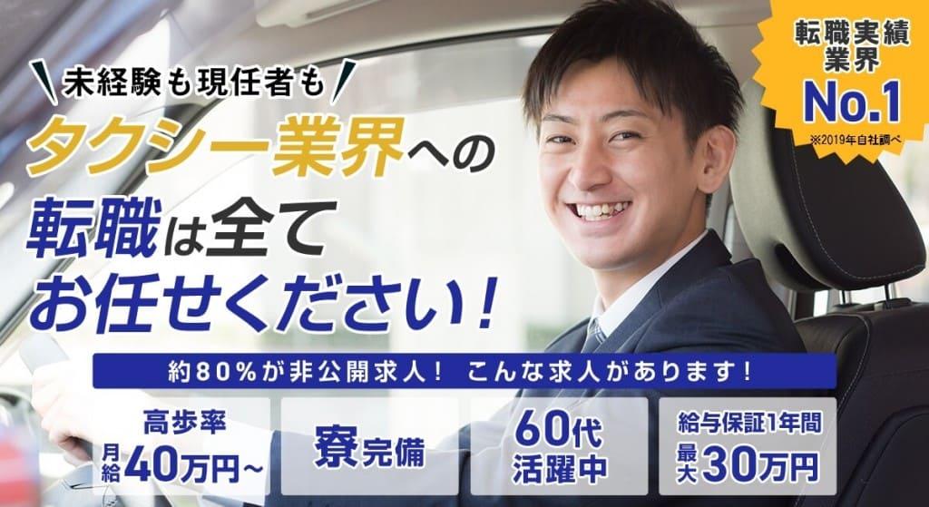 タクシーの転職ならすべてお任せください!給与保障/寮/50代以上歓迎/高月給40万円以上 あなたに合った求人が見つかる!
